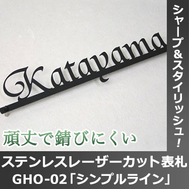 ステンレスレーザーカット表札GHO-02「シンプルライン」