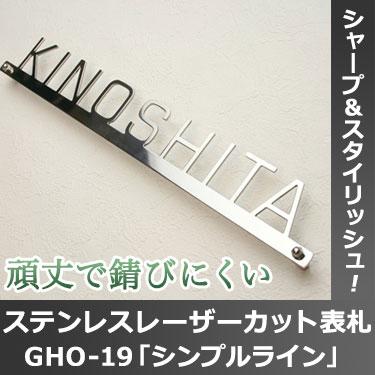 ステンレスレーザーカット表札GHO-19「シンプルライン」