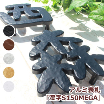 アルミ表札「漢字S150MEGA」