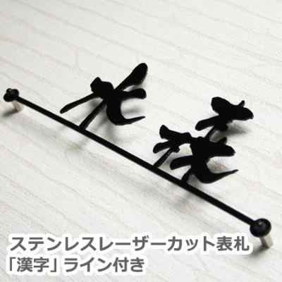 ステンレスレーザーカット表札GHO-24-KANJI「漢字タイプライン付き」