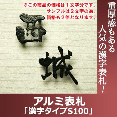 アルミ表札「漢字タイプS100」