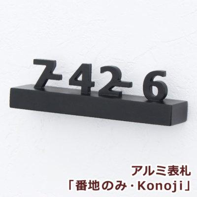 アルミ表札「番地のみ・konoji」