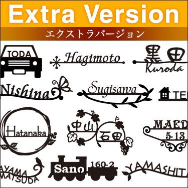 アルミ表札GHO-AL-EX「エクストラバージョン」