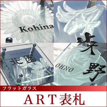 アート表札GHO-ART-01