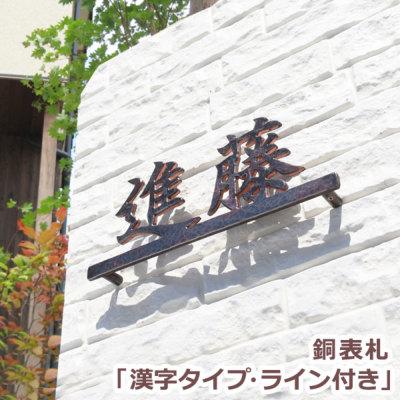 GHO-CU-20-KANJI「漢字タイプ・ライン付き」