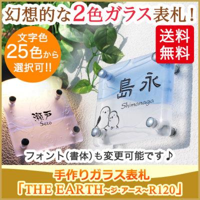 GHO-EARTH-02手作りガラス「THE EARTH(ジ・アース)R120」
