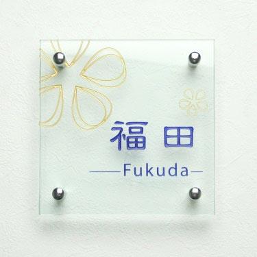 フラットガラス表札GHO-FUKUDA-S170-CL「正方形170クリア」