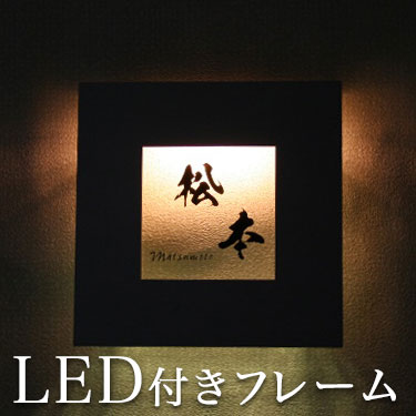 フラットガラス表札Gシリーズ「LED付きフレーム・正方形」