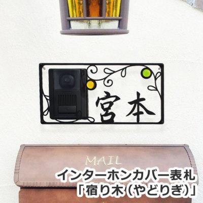 インターホンカバー表札GHO-IF-07「宿り木」
