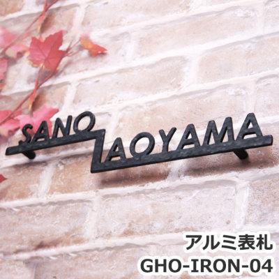 表札GHO-IRON-04アルミ表札二世帯表札