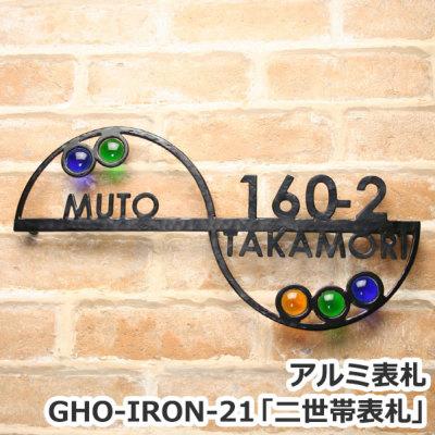 表札GHO-IRON-21アルミ表札「二世帯表札」