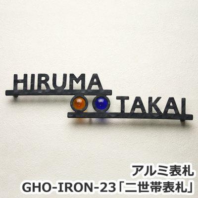 表札GHO-IRON-23アルミ表札「二世帯表札」