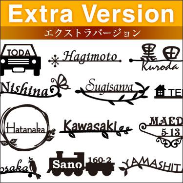 アイアン表札GHO-IRON-EX「エクストラバージョン」