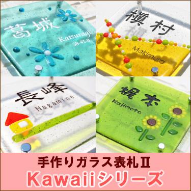 手作りガラス表札II「Kawaiiシリーズ」
