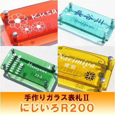 手作りガラス表札IIGHO-K2-04「にじいろR200」