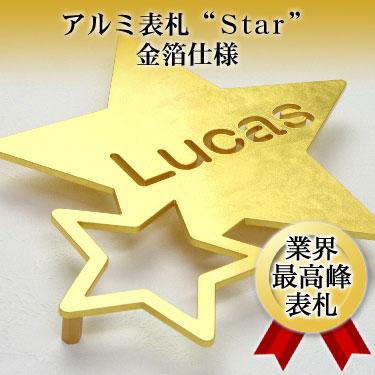 アルミ表札「Star」金箔仕様