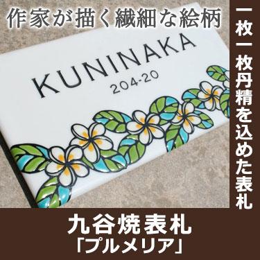 九谷焼表札GHO-KT-0105「プルメリア」