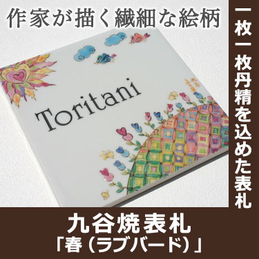 九谷焼表札GHO-KT-0303「春(ラブバード)」