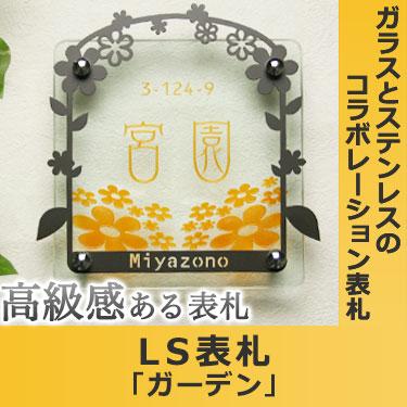 LS表札「ガーデン」(フラットガラスGシリーズ正方形170)