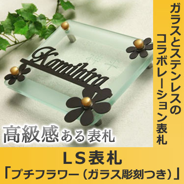 LS表札「プチフラワー(ガラス彫刻つき)」(フラットガラスGシリーズ長方形200)