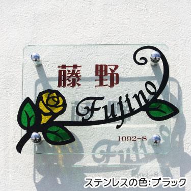 LS表札「黄色いバラ」(フラットガラスGシリーズ長方形200)