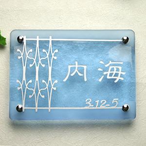 LS表札「エントランス」(手作りガラス長方形245