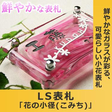 LS表札「花の小径」(手作りガラス長方形200)