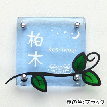 LS表札「ガラスのリーフSSタイプ」(手作りガラス正方形150ブルー)