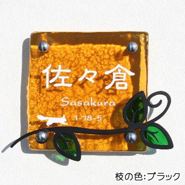 LS表札「ガラスのリーフSSタイプ」(手作りガラス正方形150セピア)