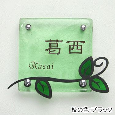 LS表札「ガラスのリーフSSタイプ」(手作りガラス正方形150グリーン)