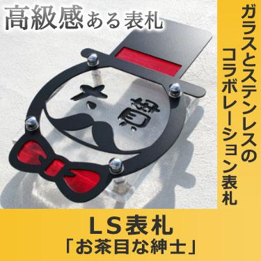 LS表札「お茶目な紳士」(手作りガラス正方形150クリア)