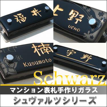 マンション表札手作りガラスGHO-M-SZ01「シュヴァルツシリーズ-漆黒-」