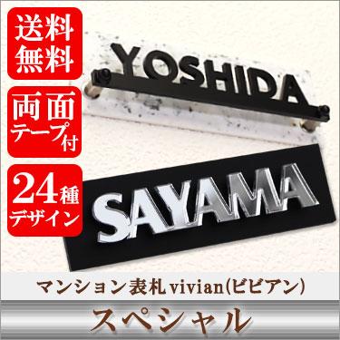 マンション表札vivianGHO-M-V02「スペシャル」