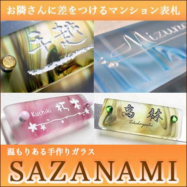 マンション表札手作りガラス「SAZANAMI」