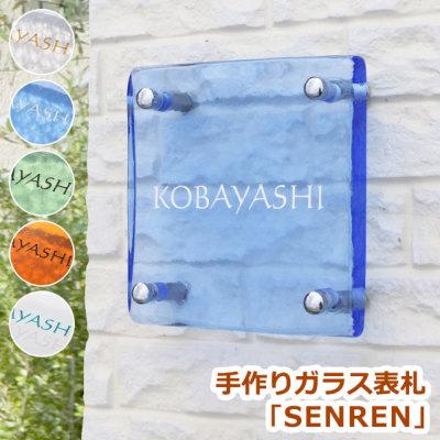 手作りガラス表札「SENREN」(正方形S150)
