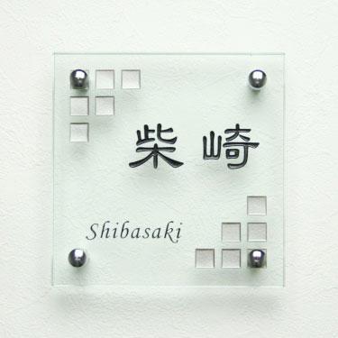 GHO-SHIBASAKI-S150-CLフラットガラス表札「正方形150クリア」(2色目込み価格)