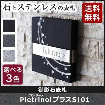 GHO-ST-P01御影石表札Pietrinoピエトリーノ「プラスS」01