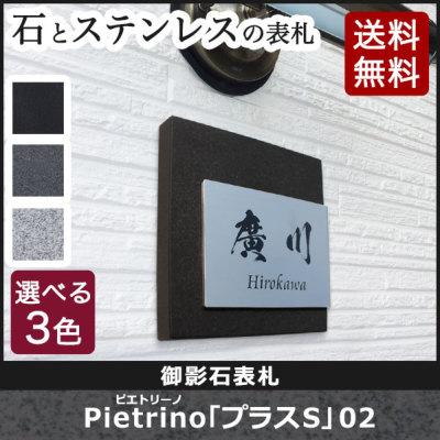 GHO-ST-P02御影石表札Pietrinoピエトリーノ「プラスS」02
