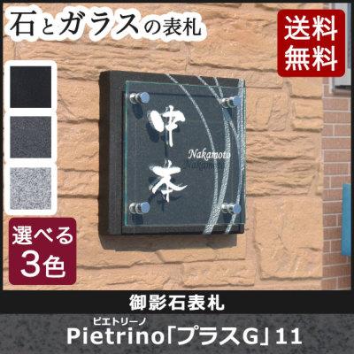 GHO-ST-P11御影石表札Pietrinoピエトリーノ「プラスG」11