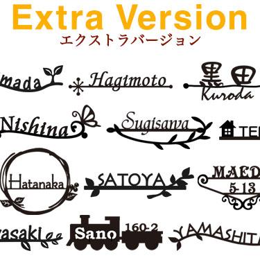 ステンレスレーザーカット表札「エクストラバージョン」