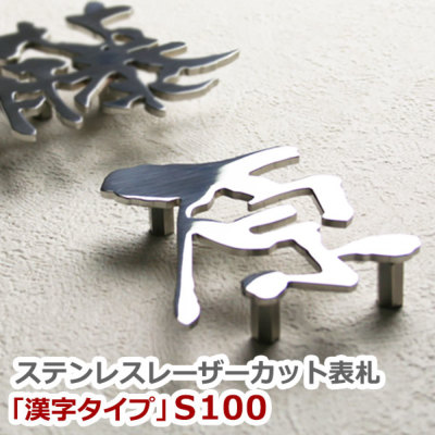 ステンレスレーザーカット表札「漢字タイプS100」