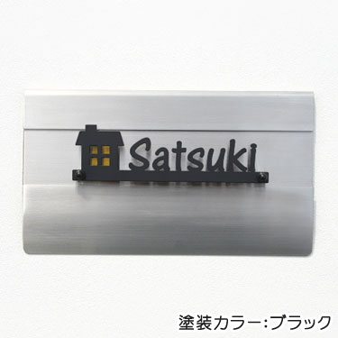 マンション表札ステンレスレーザーカット「ハウス」