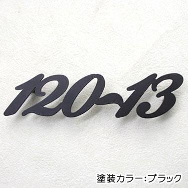 ステンレスレーザーカット表札GHO-SUS-RCBANCHI-05「番地のみ・アンダーライン無し」