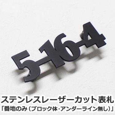 ステンレスレーザーカット表札GHO-SUS-RCBANCHI-06「番地のみ(ブロック体・アンダーライン無し)」