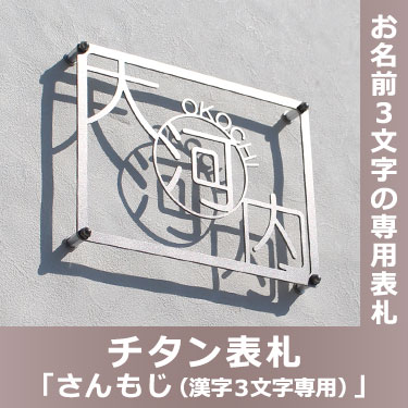 チタン表札「さんもじ(漢字3文字専用)」