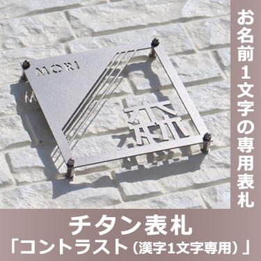 チタン表札「コントラスト(漢字1文字専用)」