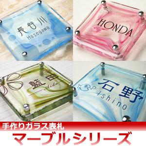 手作りガラス表札マーブルシリーズ正方形150サイズ