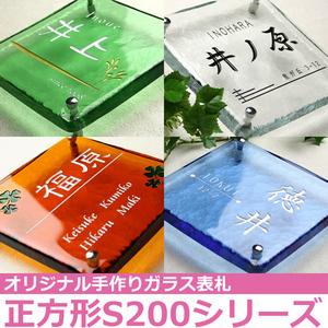 手作りガラス表札正方形S200シリーズ