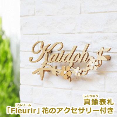真鍮表札「Fleurirフルリール」花のアクセサリー付き