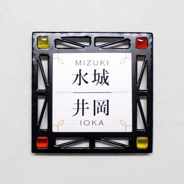 ZM表札GHO-ZM-2F09-IS「二世帯表札」